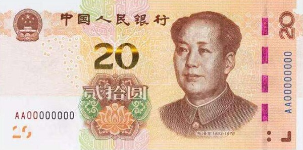 20 RMB note